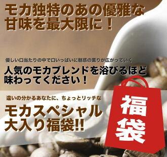!Mocha special coffee lucky bag (coffee / coffee beans / coffee beans) packed to capacity