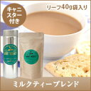 ポイント クーポン ミルクティーブレンド MilkTeaBlend オリジナルキャニスター スーパー