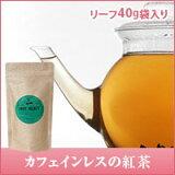 ノンカフェインの紅茶(デカフェ)40g詰め替え袋入