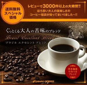 コーヒー ブラジル・エクセレントブレンドコーヒー