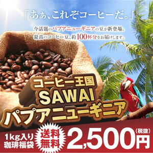 コーヒー パプアニューギニア