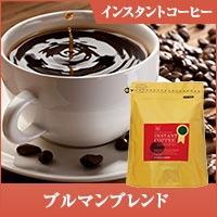 コーヒー インスタント ブルマンブレンド