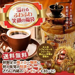 コーヒー シフォン