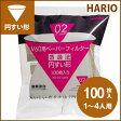 【澤井珈琲】ハリオ式珈琲 V60用ペーパーフィルター(酸素漂白)[VCF-02-100W] 1-4人用