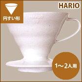 【澤井珈琲】ハリオ V60透過ドリッパー01 セラミックW