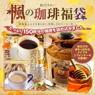 シフォン コーヒー