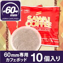 【澤井珈琲】60mm専用 カフェポッド レギュラー 10袋入り