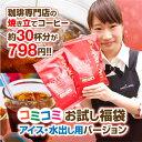 【澤井珈琲】送料無料 専門店のお試しアイスコーヒー初めましての福袋アイス・水出しコーヒー福袋(追跡ゆ