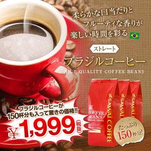 ポイント コーヒー ブラジル クーポン