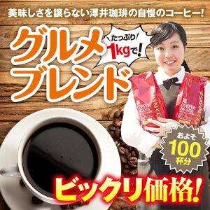 ポイント コーヒー ブレンド