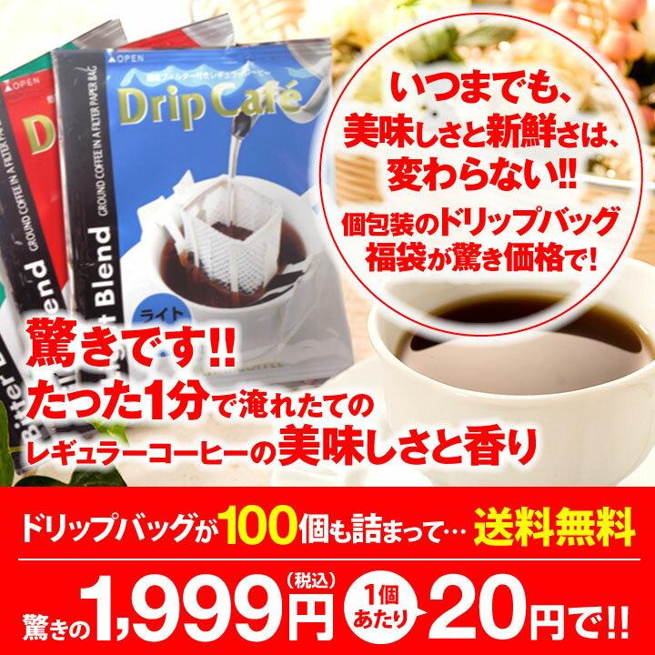 ポイント10倍送料無!香る焼き立てドリップコーヒー4種100杯