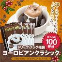 【澤井珈琲】1分で出来るコーヒー専門店のヨーロピアンクラシック100杯分入りドリップバッグ福袋(ドリップコーヒー/100袋)