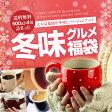 【澤井珈琲】送料無料 冬味バージョンにパワーアップ!!ドカンと詰ったコーヒー福袋(コーヒー/コーヒー豆/珈琲豆/冬味グルメ)