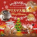 全品ポイント10倍 カフェパーティーにぴったりのスイーツをたっぷり詰め込んだ、年に一度のクリスマス福袋2016 (コーヒー、コーヒー豆、珈琲、珈琲豆) 最大千円クーポン 楽天スーパーSALE