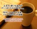 コーヒーなら8年連続ショップ・オブ・ザ・イヤー受賞の澤井珈琲。ご注文を頂いてから焙煎したコーヒー、コーヒー豆をお届け♪【澤井珈琲】送料無料 最高級プレミアムブルマンブレンドどっさり150杯分!