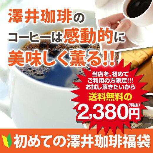 【澤井珈琲】コーヒー専門店の幸せの福袋〜!!自慢のコーヒーとスィーツで素敵なコーヒータイム…...:sawaicoffee-tea:10000803