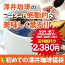 全品ポイント10倍 【澤井珈琲】コーヒー専門店の幸せの福袋?!!自慢のコーヒーとスィーツで素敵なコー