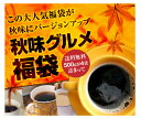 コーヒーなら8年連続ショップ・オブ・ザ・イヤー受賞の澤井珈琲。ご注文を頂いてから焙煎したコーヒー、コーヒー豆をお届け♪【澤井珈琲】秋味バージョンにパワーアップ!! ドカンと詰ったコーヒー福袋 (コーヒー/コーヒー豆/珈琲豆)