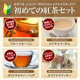 初めての紅茶セット2(お試しセット)「・日本紅茶協会認定美味しい紅茶の店」【smtb-t】