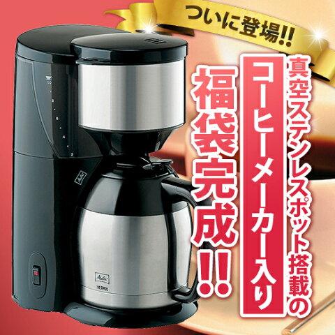 【澤井珈琲】送料無料 アロマサーモ 10カップ JCM-1031 コーヒーメーカー入り福袋(メリタ)