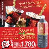 【澤井珈琲】 アイスコーヒー スイートサントス900ml 12本セット