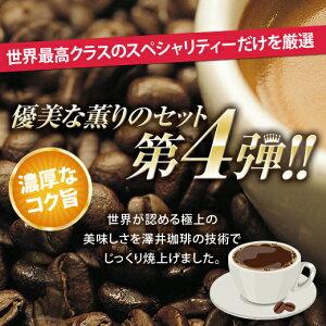 スペシャリティー コーヒー