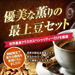 コーヒー スペシャリティーコーヒーセット