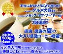 Natsu_gurume2014001
