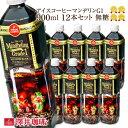【澤井珈琲】送料無料 アイスコーヒー マンデリングレードワン900ml 12本セット(ペッ