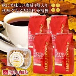 【全品ポイント5倍!11月14日(木)9___59まで】【澤井珈琲】送料無料 秋味バージョンにパワーアップ!!ドカンと詰った<strong>コーヒー</strong>福袋(<strong>コーヒー</strong>/<strong>コーヒー</strong>豆/珈琲豆/秋味グルメ)【キャッシュレス5%還元】