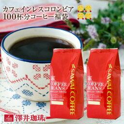 【澤井珈琲】送料無料 カフェインレス <strong>コロンビア</strong> 100杯分福袋(カフェインレス/カフェインカット)【キャッシュレス5%還元】