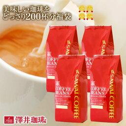 【澤井珈琲】送料無料 美味しいコーヒーを、もっとどっさり福袋(珈琲豆/コーヒー豆/200杯分)【キャッシュレス5%還元】