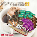 【ほぼ全品ポイント10倍!! 最大2,500円クーポン】コーヒー ドリップコーヒー 飲み比べ 200杯 200袋 ...
