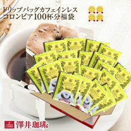 【澤井珈琲】 送料無料 カフェインレス <strong>コロンビア</strong> ドリップバッグ コーヒー100袋入り(ドリップコーヒー/個包装/珈琲)【キャッシュレス5%還元】