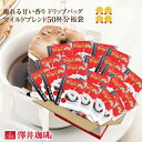 コーヒー ドリップパック コーヒードリップバッグ ドリップコーヒー ドリップバッグ ドリップパック 珈琲 マイルドブレンドドリップバッグ50杯 澤井珈琲