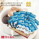 コーヒー ドリップパック コーヒードリップバッグ ドリップコーヒー ドリップバッグ ドリップパック 珈琲 ライトブレンドドリップバッグ50杯 澤井珈琲