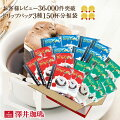 コーヒー ドリップコーヒー ドリップ ドリップパック ドリップバッグ 珈琲 個包装 8g 大量 150杯 楽...