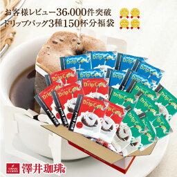 【全品ポイント10倍!12月16日(月)9___59まで】【澤井珈琲】送料無料 <strong>コーヒー</strong>150杯 <strong>ドリップ</strong><strong>コーヒー</strong> <strong>ドリップ</strong>バッグ 50個×3種 送料無料 個包装 【キャッシュレス5%還元】