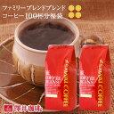 コーヒー豆コーヒー豆福袋珈琲豆珈琲コーヒー福袋コーヒー豆福袋ファミリーブレンドコーヒー100杯分福袋1kg澤井珈琲