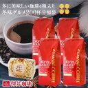 澤井珈琲   冬味バージョンにパワーアップ  ドカンと詰ったコーヒー福袋 コーヒー コーヒー豆 珈琲豆 冬味グルメ  キャッシュレス5%還元