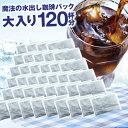 送料無料 アイスコーヒー豆 福袋 コーヒー福袋 水出し 珈琲 水出しアイスコーヒー コールドブリュー...