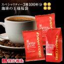 送料無料!ブルーマウンテン入りコーヒーの王様福袋(コーヒー/コーヒー豆/珈琲豆)【キャッシュレス5%還元】