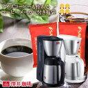 送料無料 アイスコーヒーも作れるコーヒーメーカー付き福袋(珈琲/コーヒー豆/NOAR SKT54 ノア/メリタ)※冷凍便同梱不可