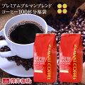 【ほぼ全品ポイント10倍!! 最大2,500円クーポン】送料無料 コーヒー豆 1kg コーヒー 豆 ブルーマウ...