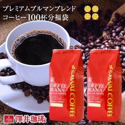 送料無料 <strong>コーヒー豆</strong> 1kg コーヒー 豆 ブルーマウンテン 福袋 珈琲豆 珈琲 コーヒー福袋 <strong>コーヒー豆</strong>福袋 最高級プレミアム・ブルーマウンテンブレンド100杯福袋 1kg 澤井珈琲