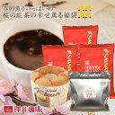 【澤井珈琲】ポイント10倍!桜の紅茶の幸せ薫る福袋(春/限定...