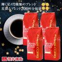 【澤井珈琲】送料無料 星降るブレンドコーヒー200杯分福袋(...