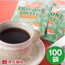【澤井珈琲】送料無料 お得用100袋入りトリゴネコーヒー...