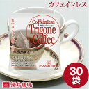 【澤井珈琲】送料無料 30袋入りカフェインレストリゴネコーヒー【キャッシュレス5%還元】
