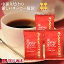 【澤井珈琲】 送料無料 優しいコーヒーの福袋(コーヒー/コー...